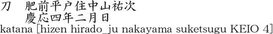 katana [hizen hirado_ju nakayama suketsugu KEIO 4] Name of Japan