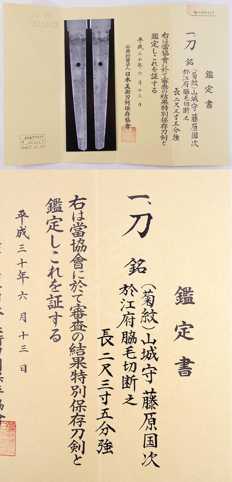 山城守藤原国次 Picture of Certificate
