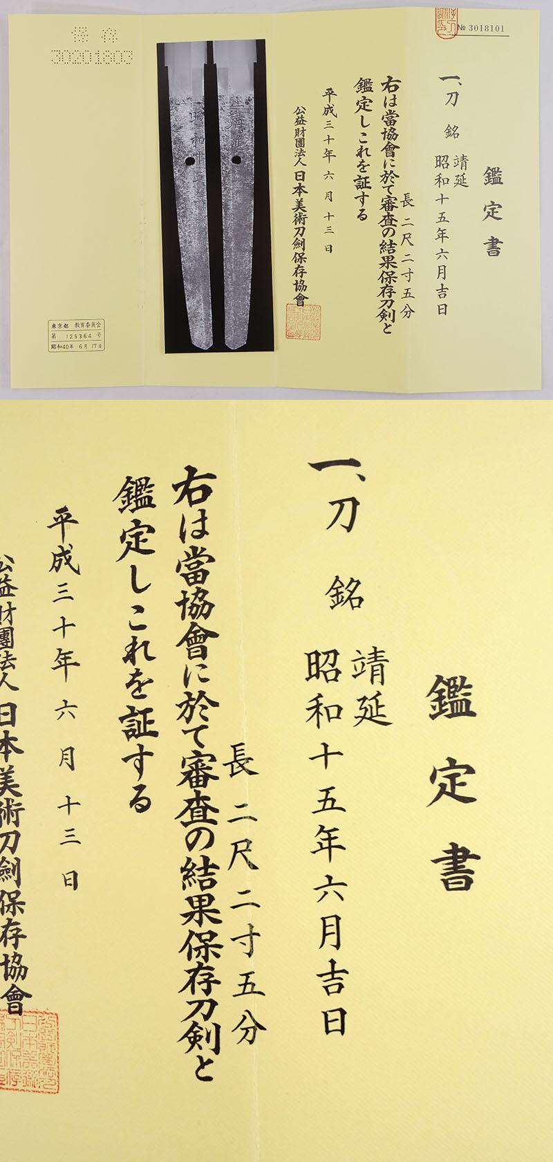 靖延(村上靖延) Picture of Certificate