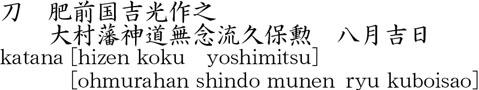 katana [hizen koku yoshimitsu][ohmurahan shindo munen_ryu kuboisao] Name of Japan