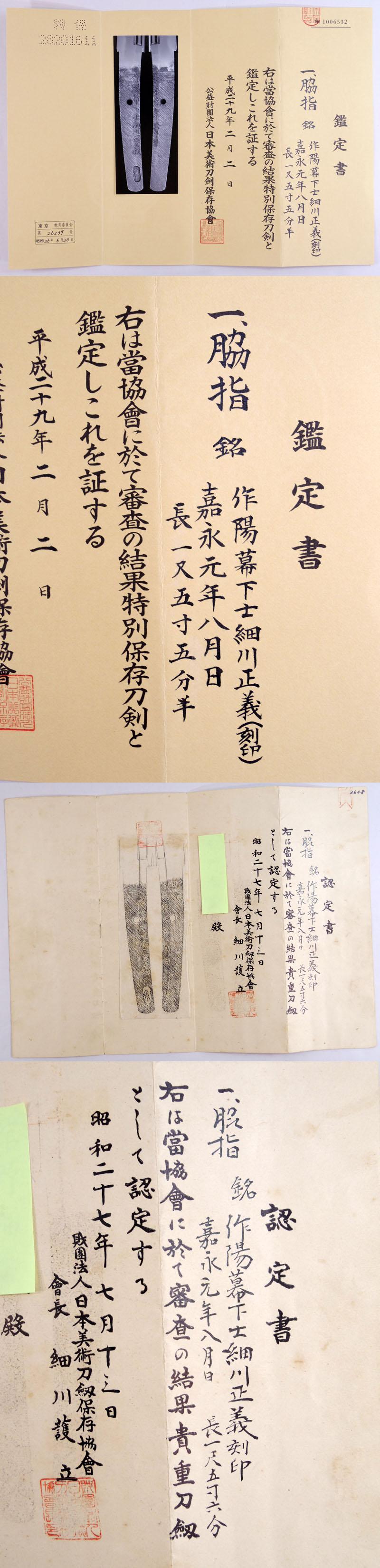 作陽幕下士細川正義 Picture of Certificate