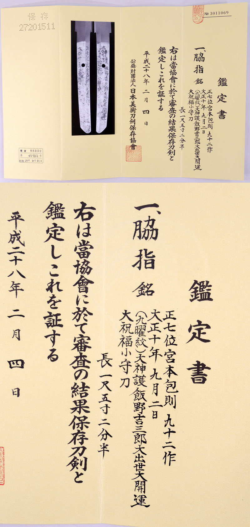 正七位宮本包則 Picture of Certificate
