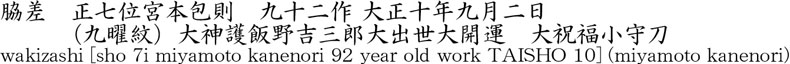 Picture of Japanese name