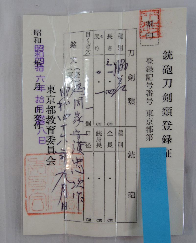 為国家守護 忠次作 Picture of Certificate