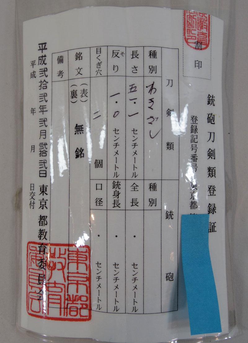 無銘 仕込杖 Picture of Certificate