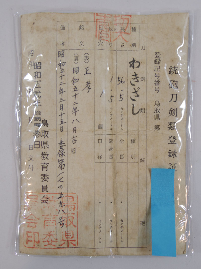 正孝(森脇正孝) Picture of Certificate