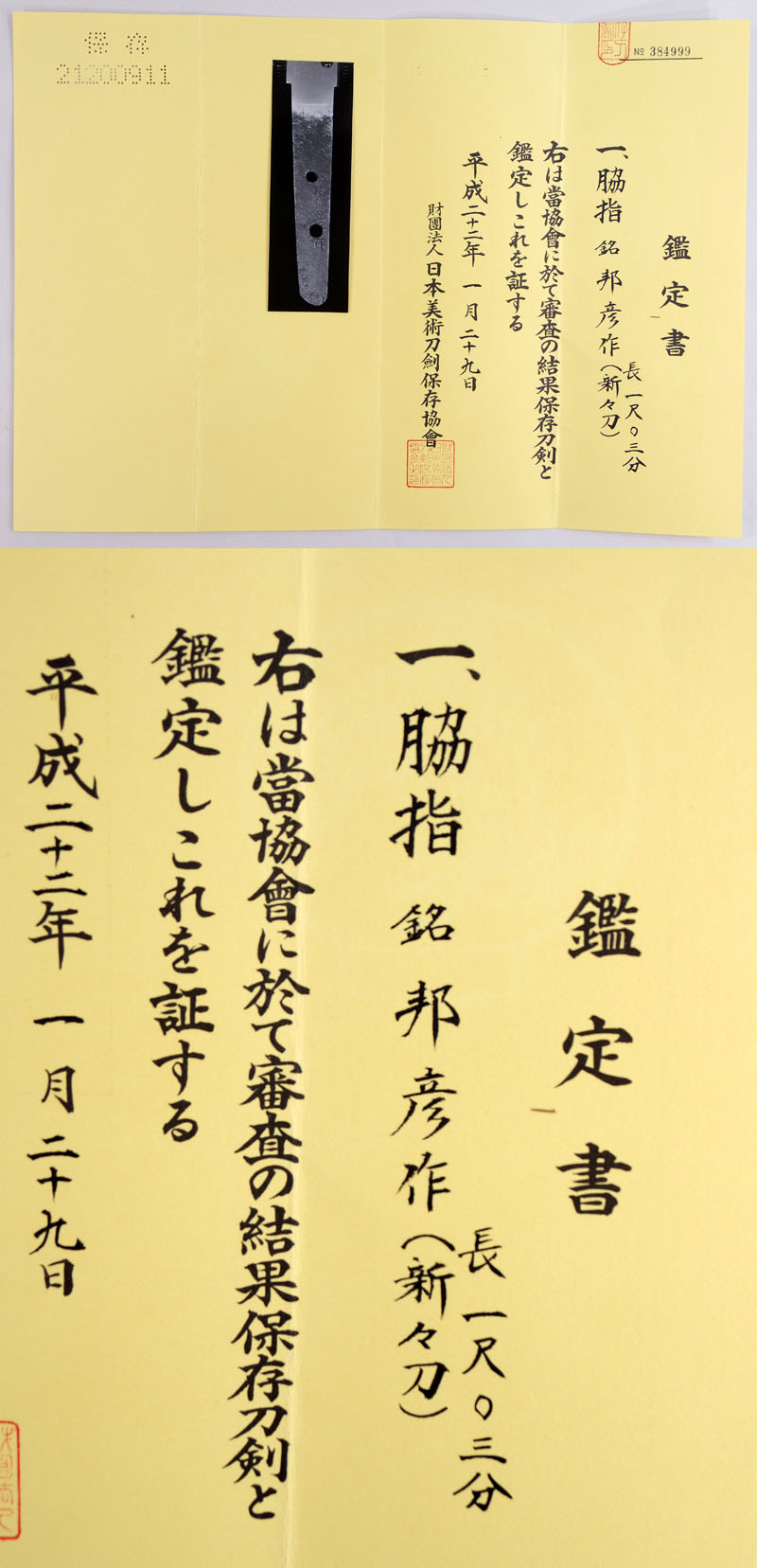邦彦作(竹中邦彦) Picture of Certificate
