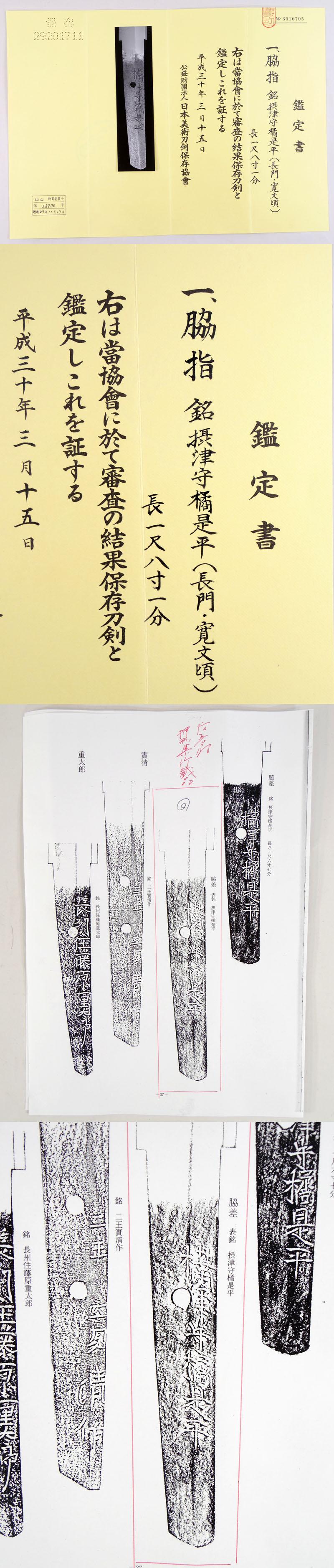 摂津守橘是平(長門・寛文頃) Picture of Certificate
