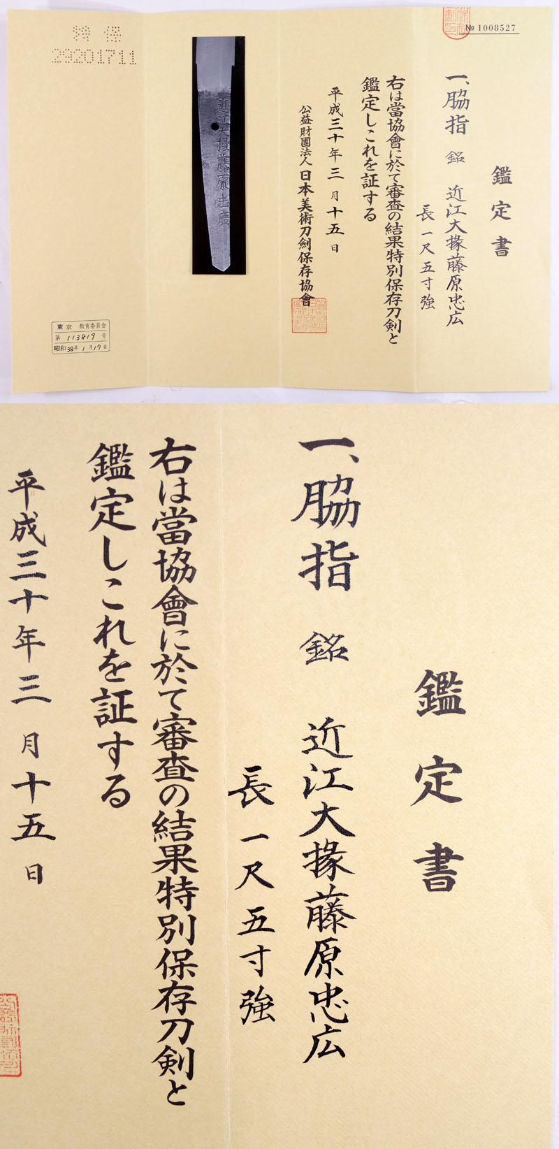 近江大掾藤原忠広 Picture of Certificate