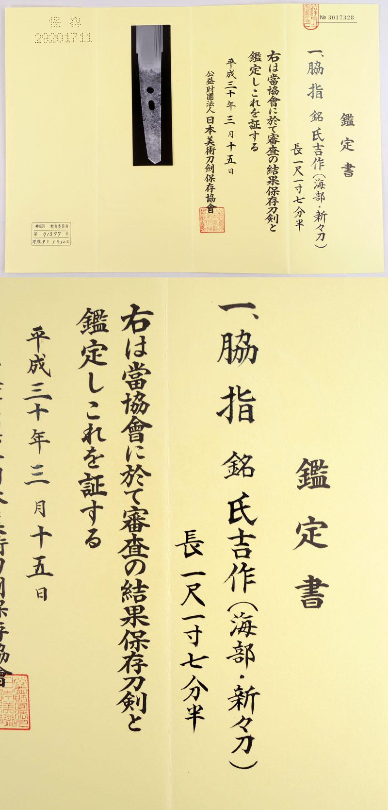 氏吉作(海部・新々刀) Picture of Certificate