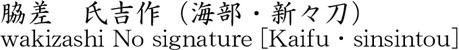 wakizashi [ujiyoshi] (Kaifu・sinsintou) Name of Japan