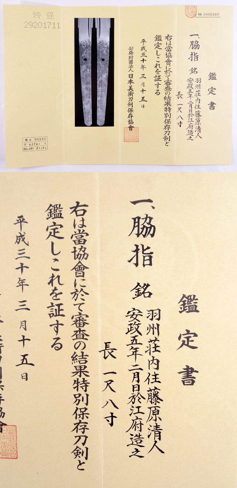 藤原清人(豊前守清人) Picture of Certificate