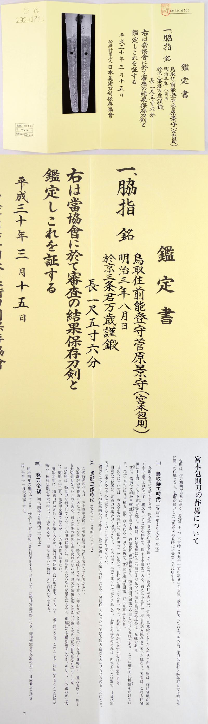 鳥取住前能登守菅原景守 Picture of Certificate