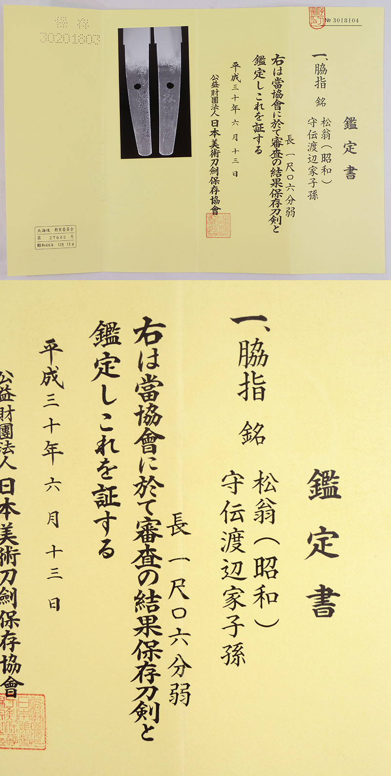 松翁(昭和) Picture of Certificate