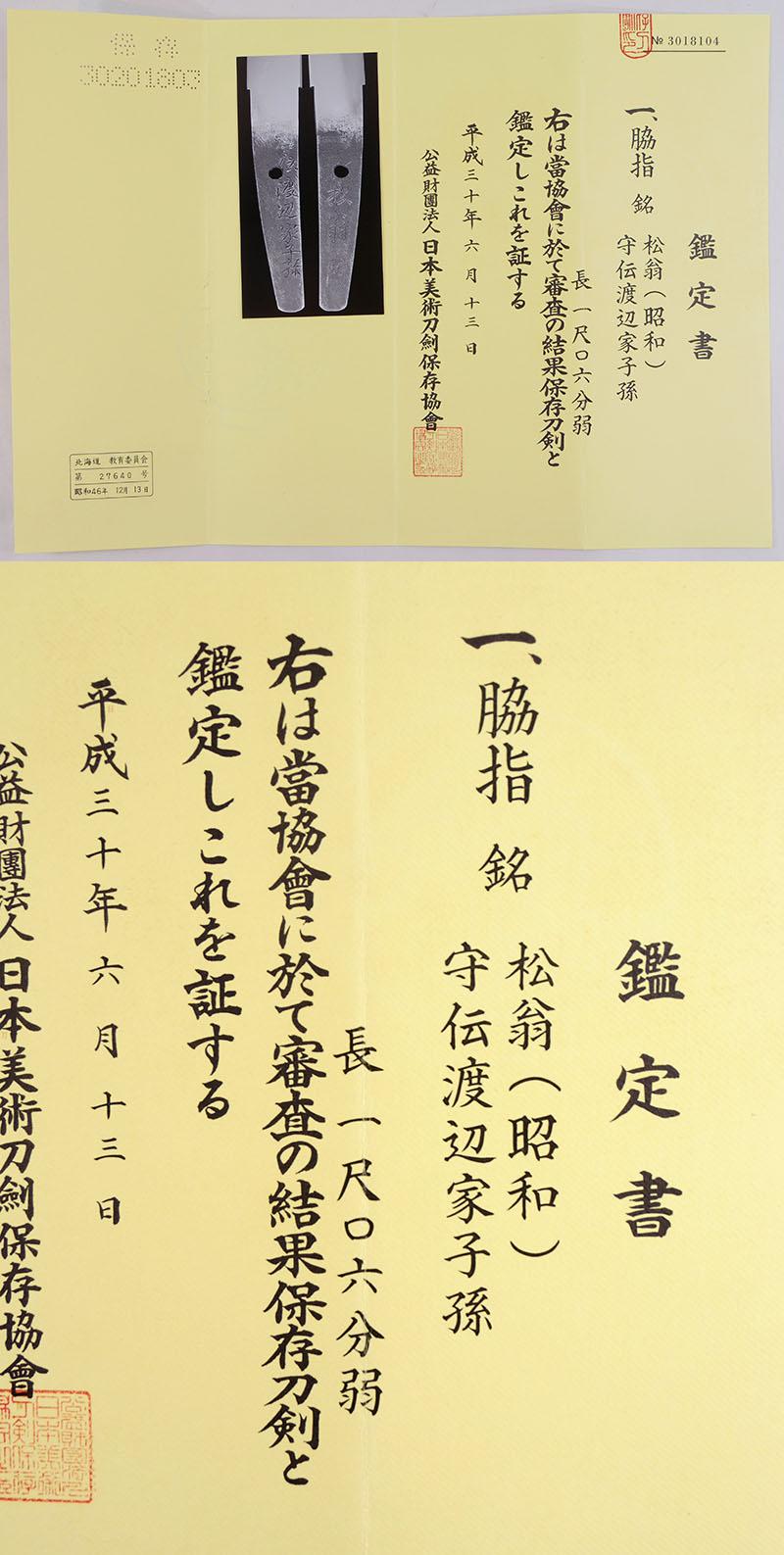 松翁(昭和) Picture of Certificate