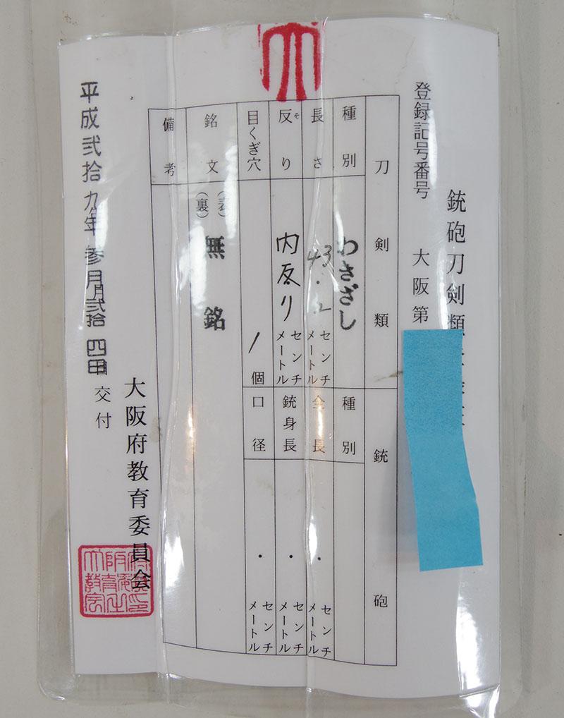 無銘(仕込杖風拵付き) Picture of Certificate