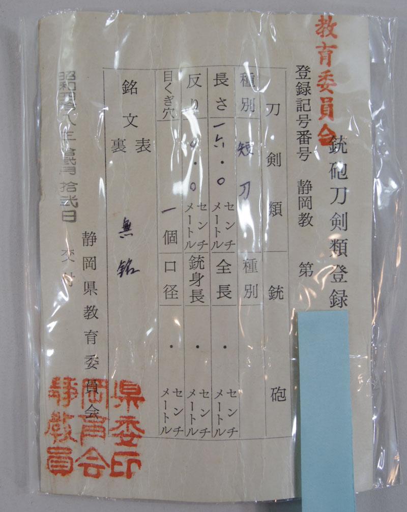 無銘(諸刃) Picture of Certificate