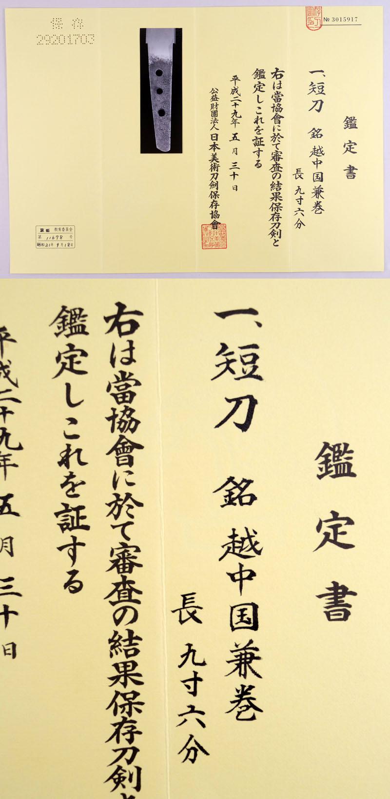 越中国兼巻 Picture of Certificate