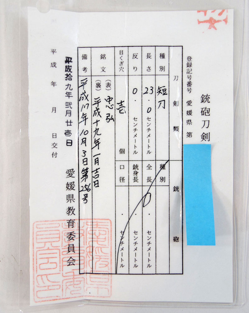 忠弘 Picture of Certificate