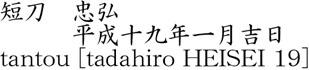 tantou [tadahiro HEISEI 19] Name of Japan