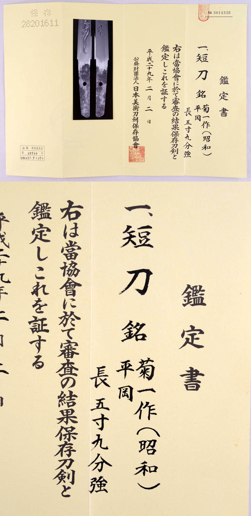 菊一作(昭和) Picture of Certificate