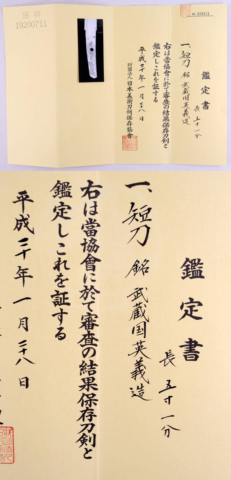 武蔵国英義造 Picture of Certificate