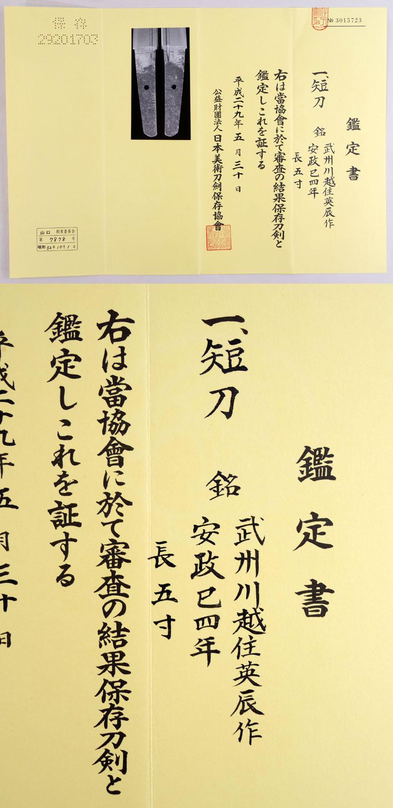 武州川越住英辰作(政木英辰)(川越藩工) Picture of Certificate