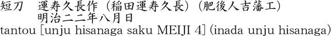 tantou [unju hisanaga saku MEIJI 4] (inada unju hisanaga) Name of Japan