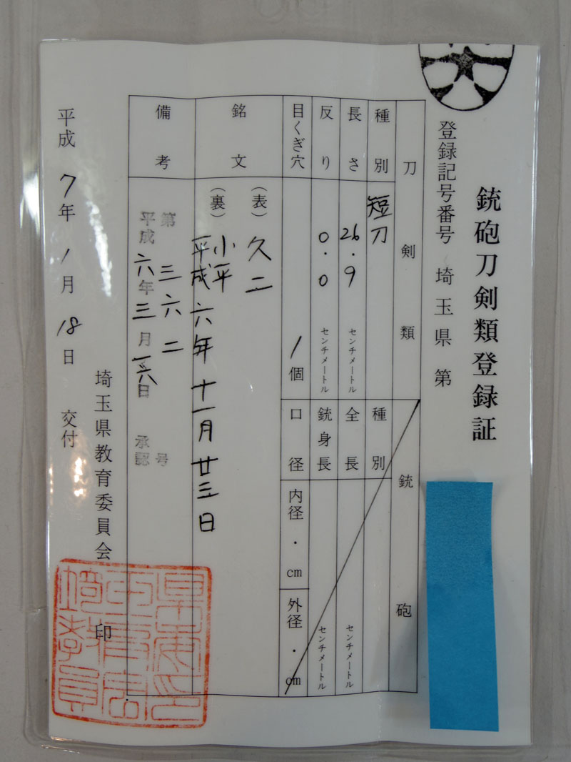 久二 Picture of Certificate