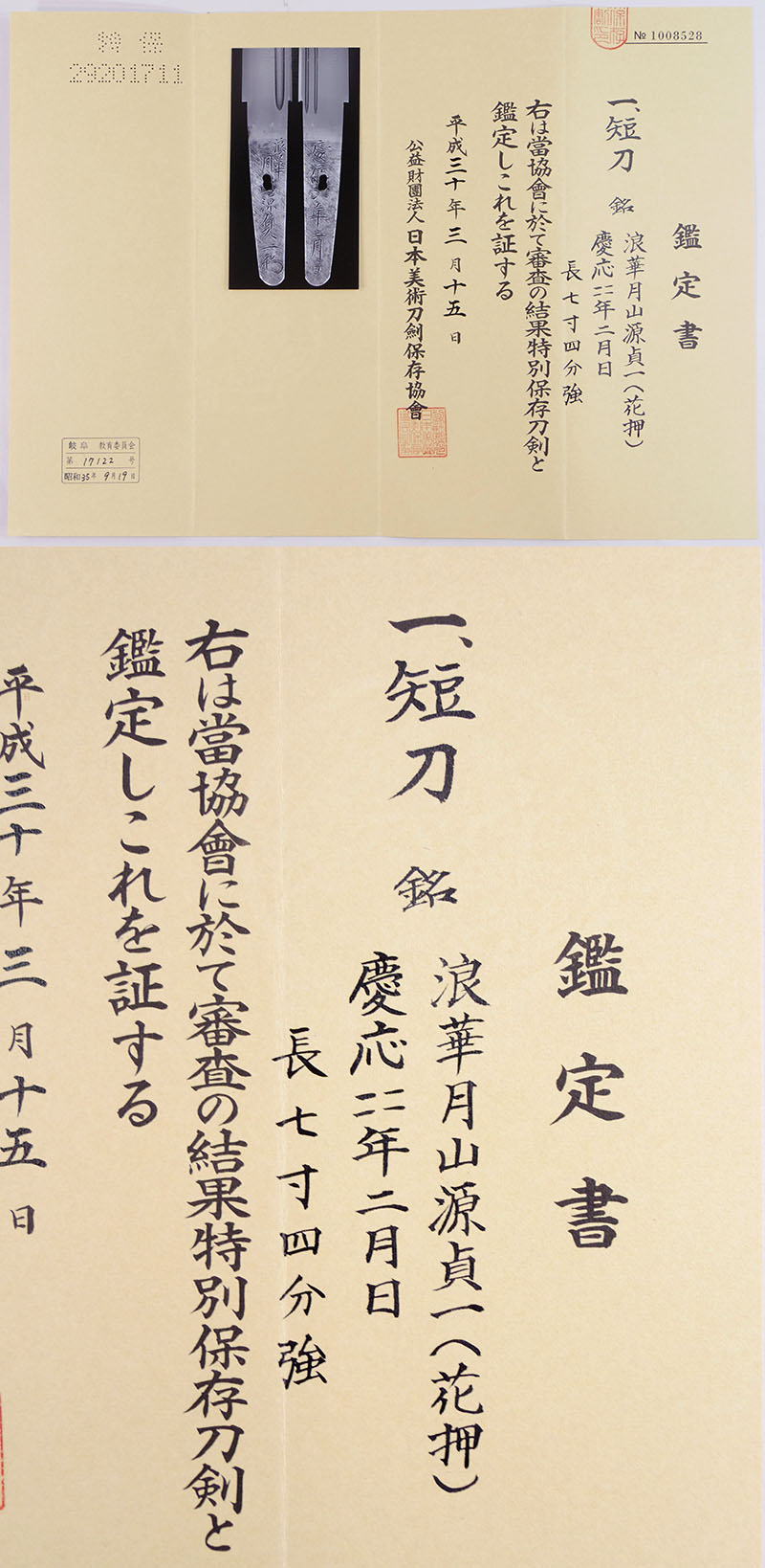 浪華月山源貞一 Picture of Certificate