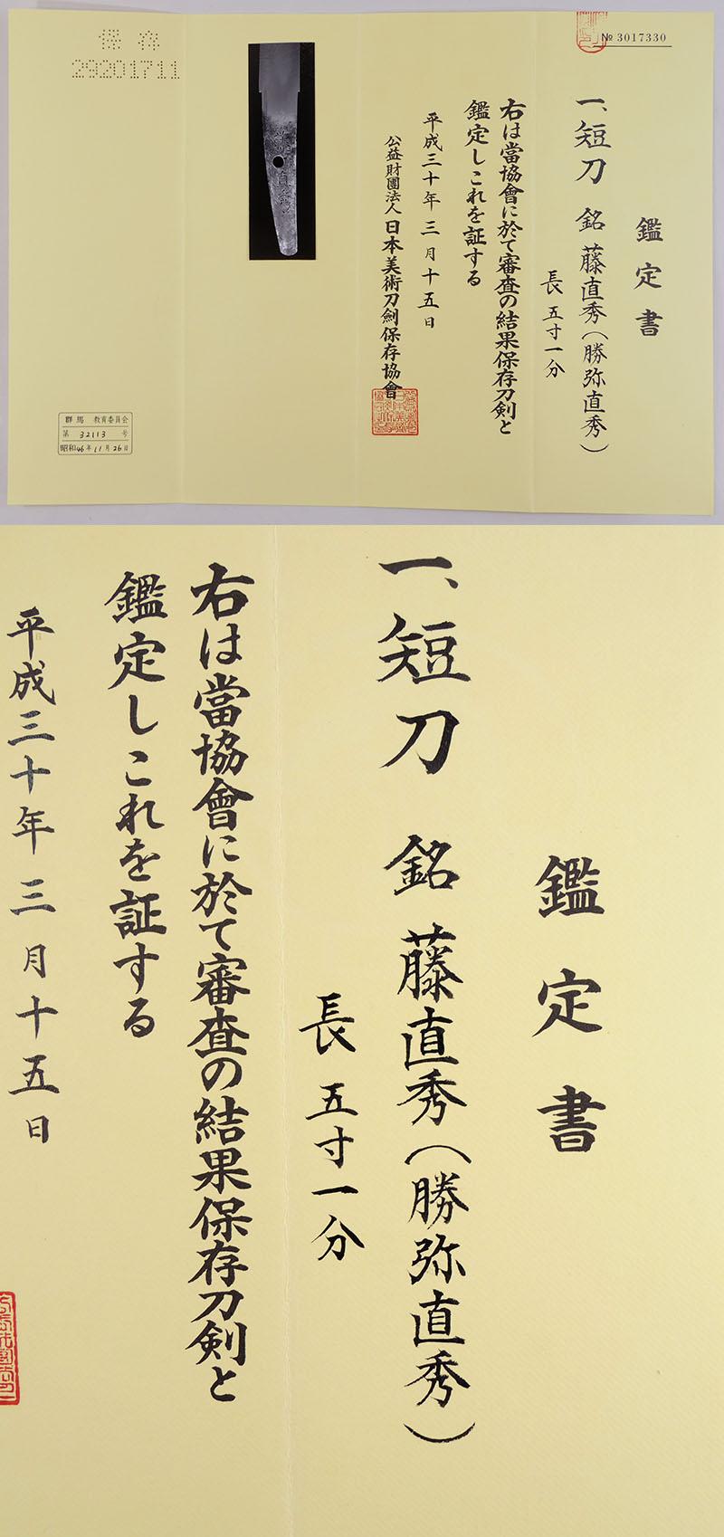 藤直秀(勝弥直秀) Picture of Certificate