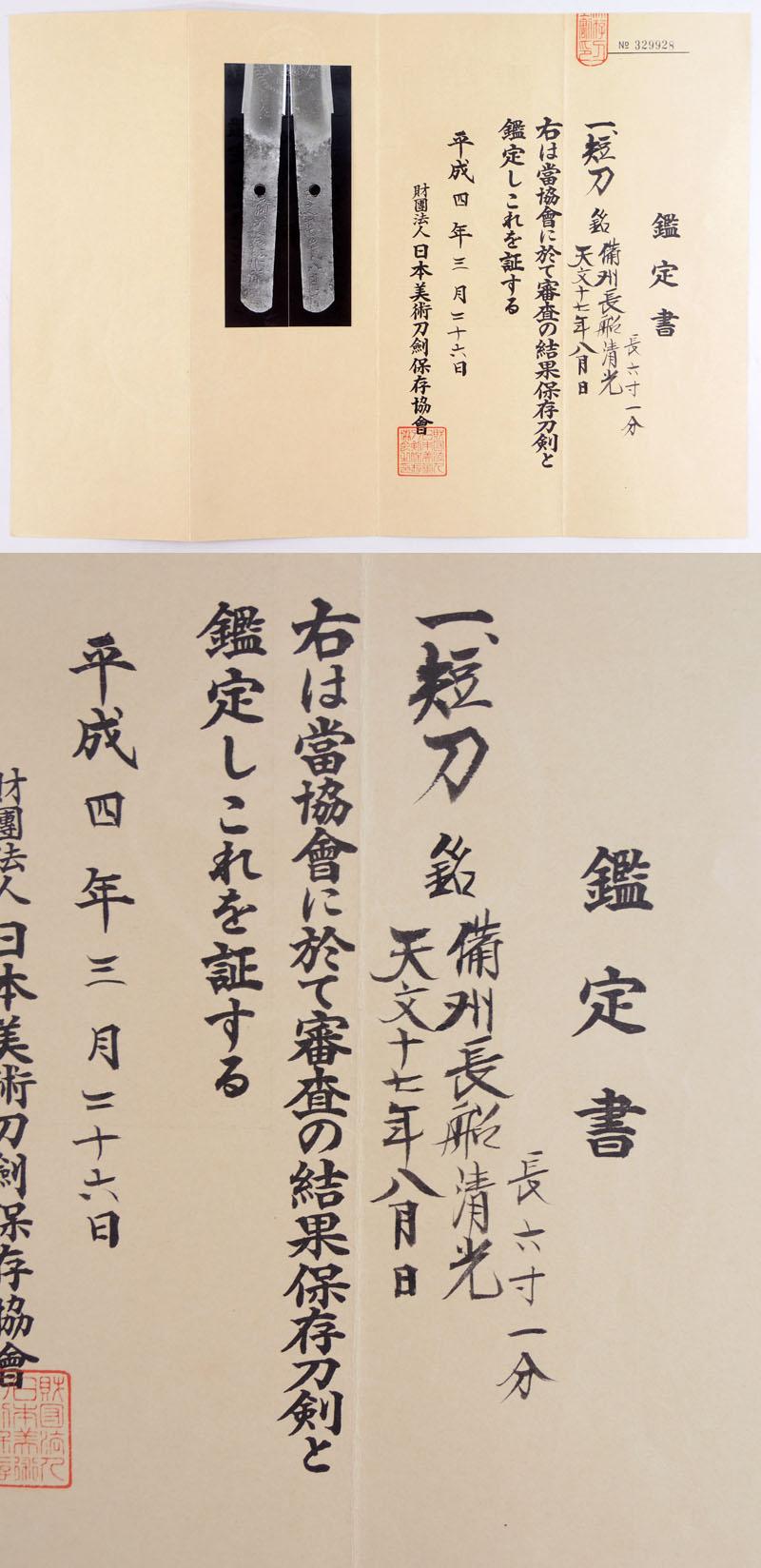 備州長船清光 Picture of Certificate
