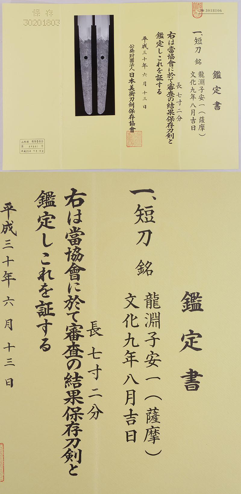 龍淵子安一(薩摩) Picture of Certificate
