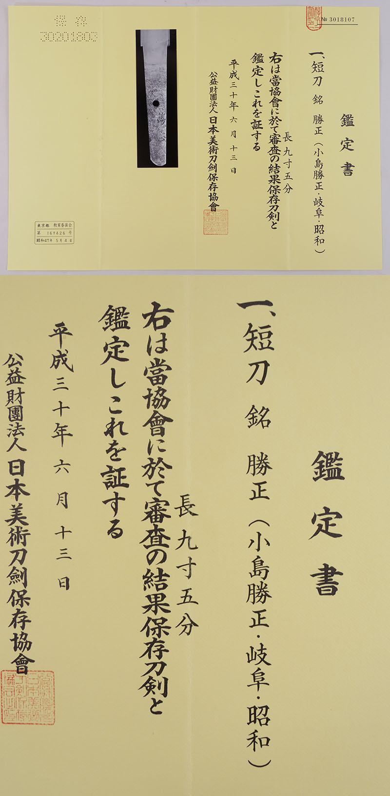 勝正(小島勝正・岐阜・昭和) Picture of Certificate