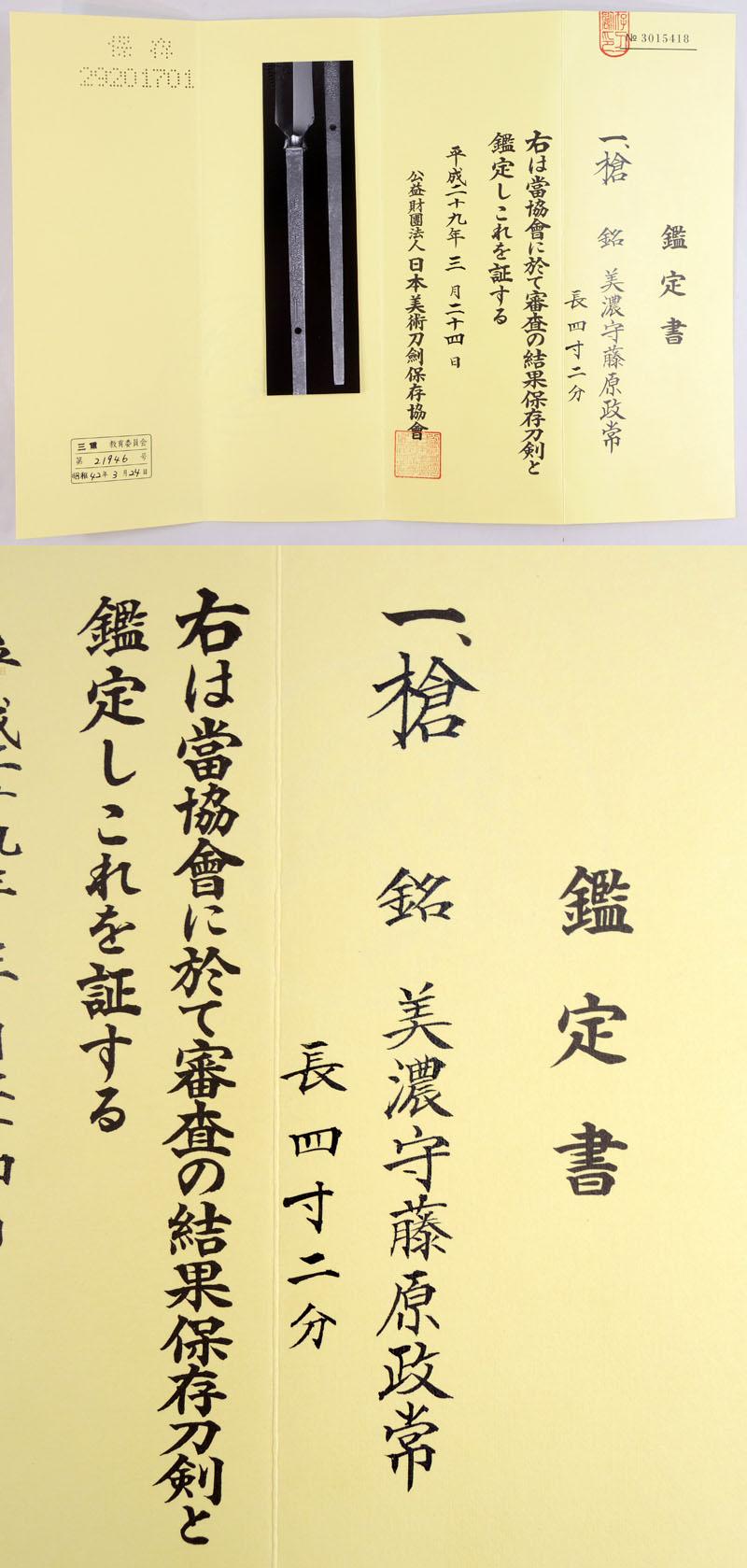 美濃守藤原政常(三代) Picture of Certificate