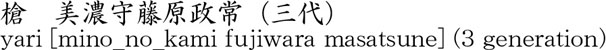 yari [mino_no_kami fujiwara masatsune] (3 generation) Name of Japan