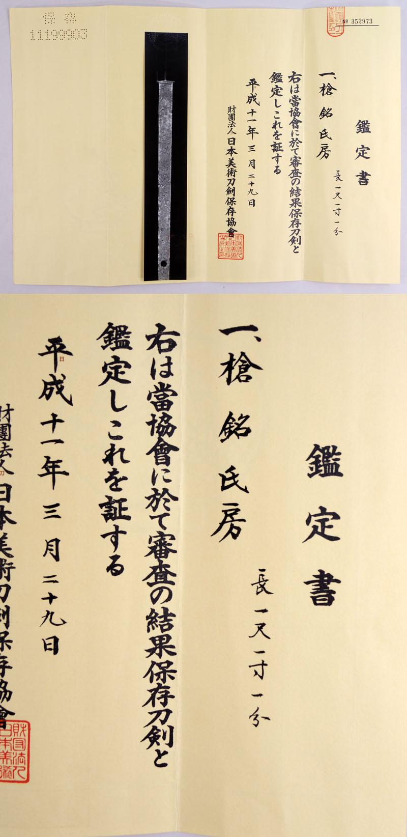 氏房 Picture of Certificate