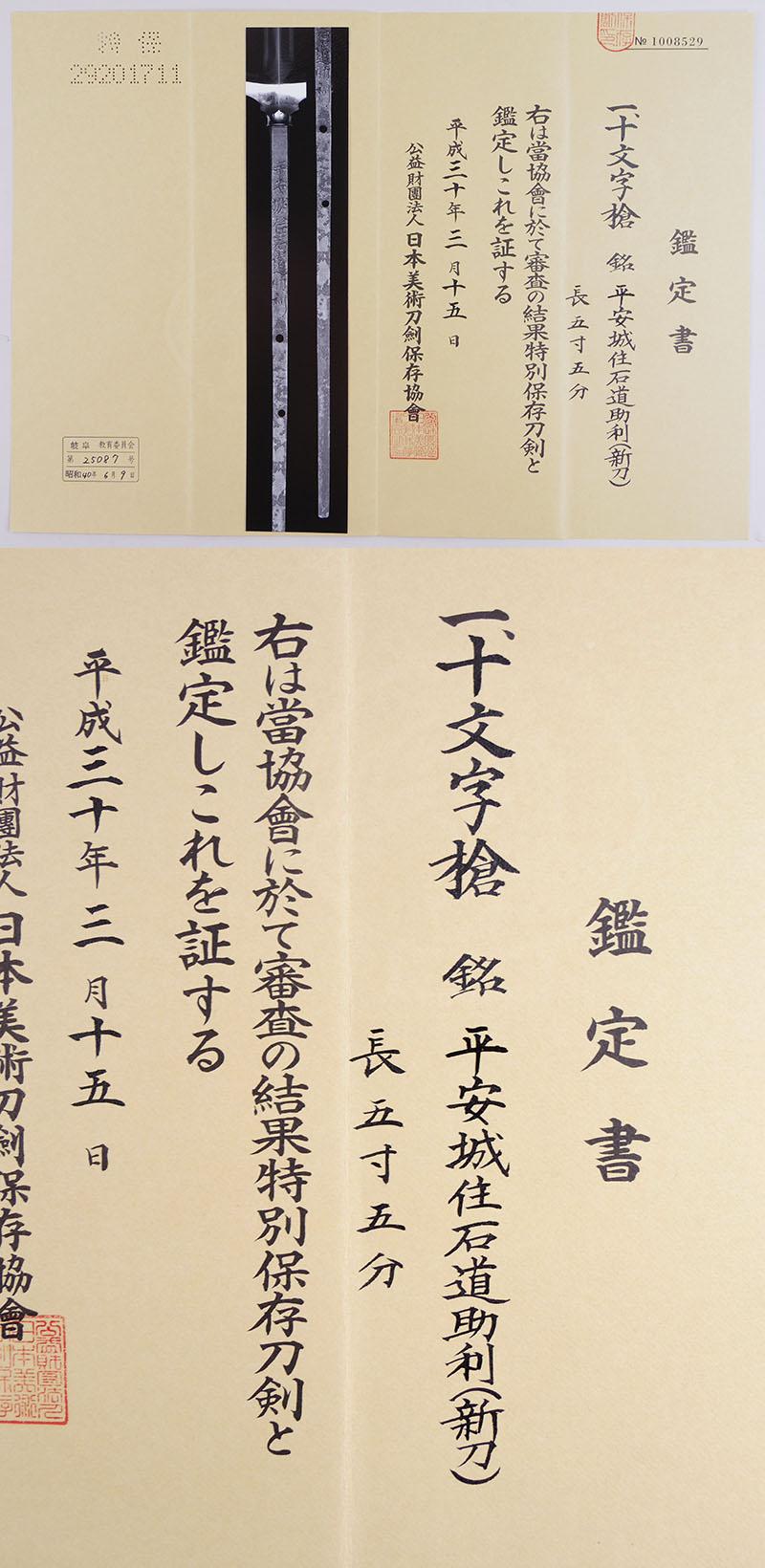 平安城住石道助利 Picture of Certificate