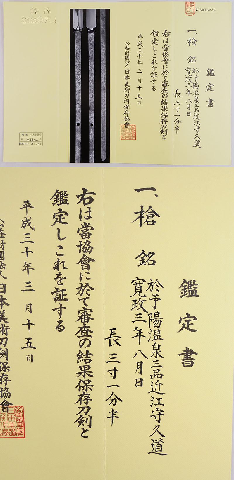 於予陽温泉三品近江守久道 Picture of Certificate