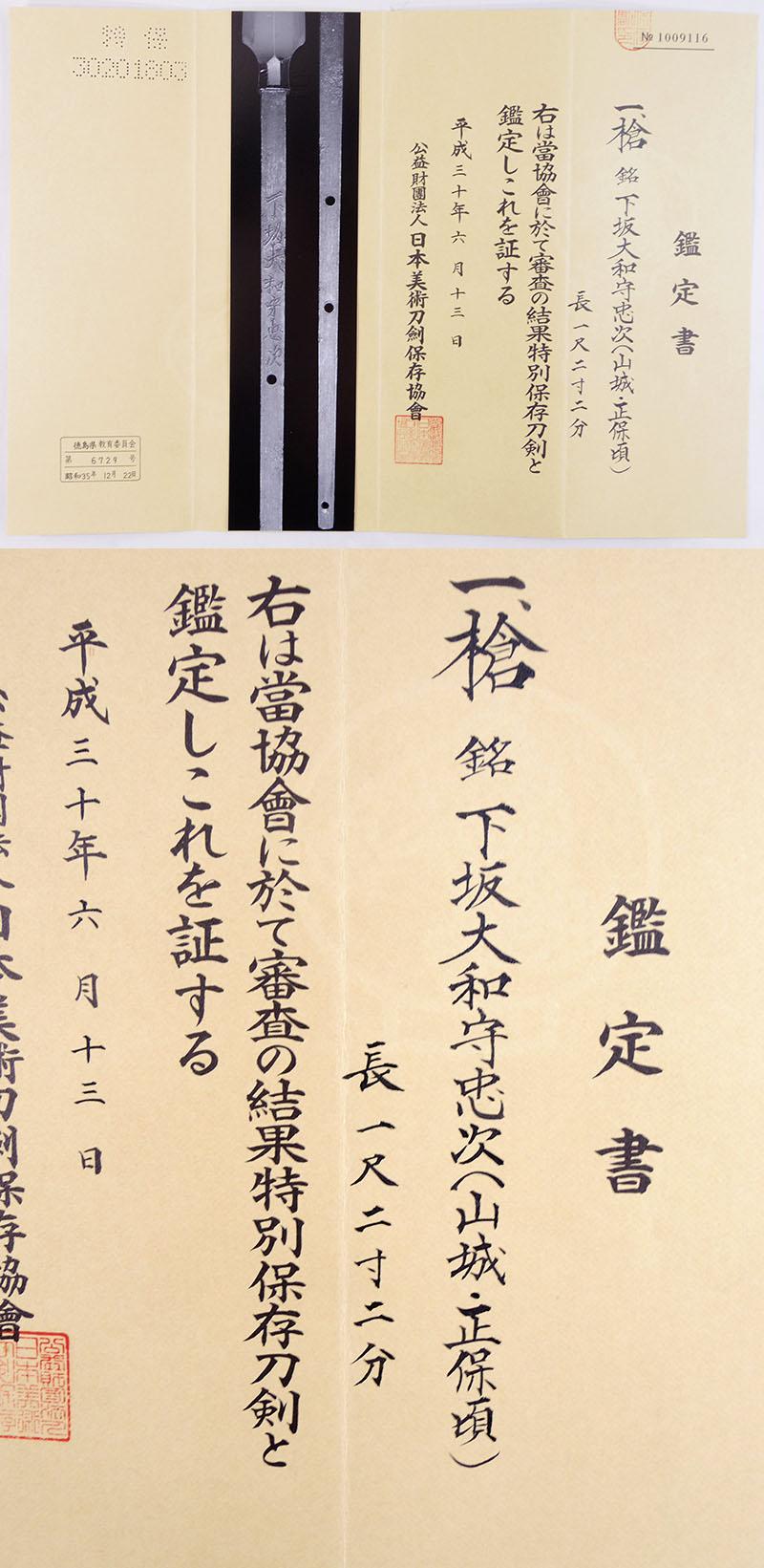 下坂大和守忠次(山城・正保頃) Picture of Certificate