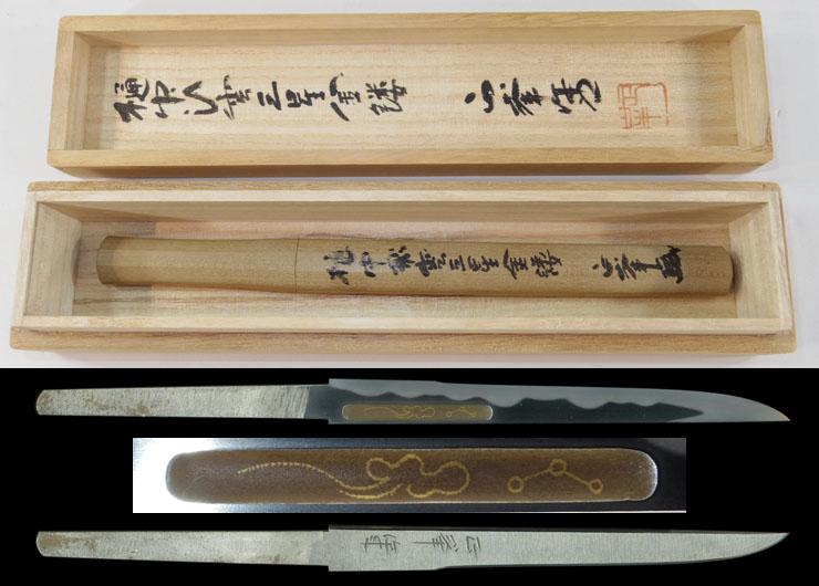 ko_katana [masamine sei] (sumitani masamine) (Living national treasures) Picture