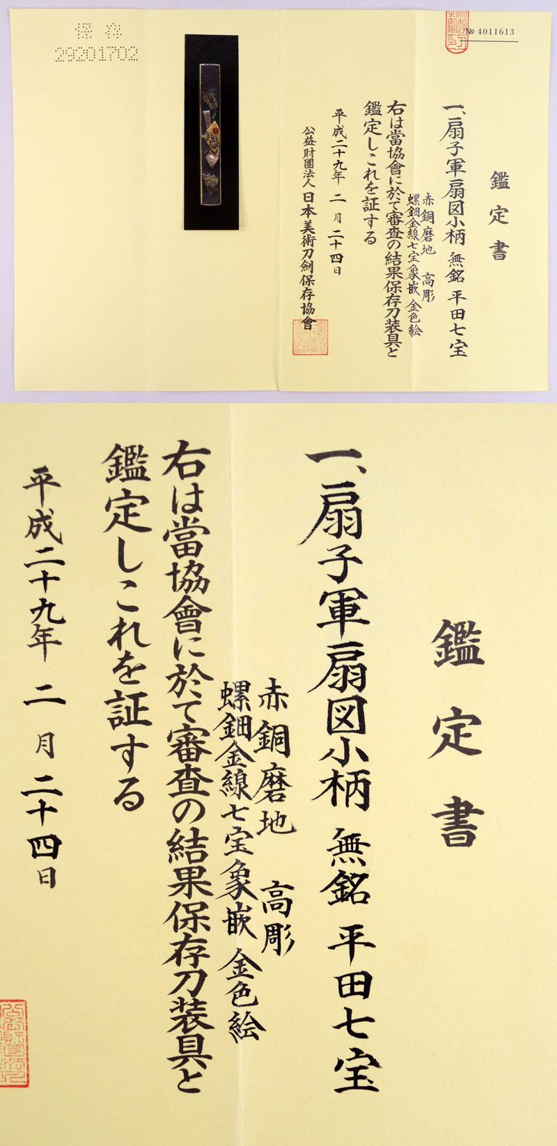 扇子軍扇図小柄 無銘 平田七宝 Picture of Certificate