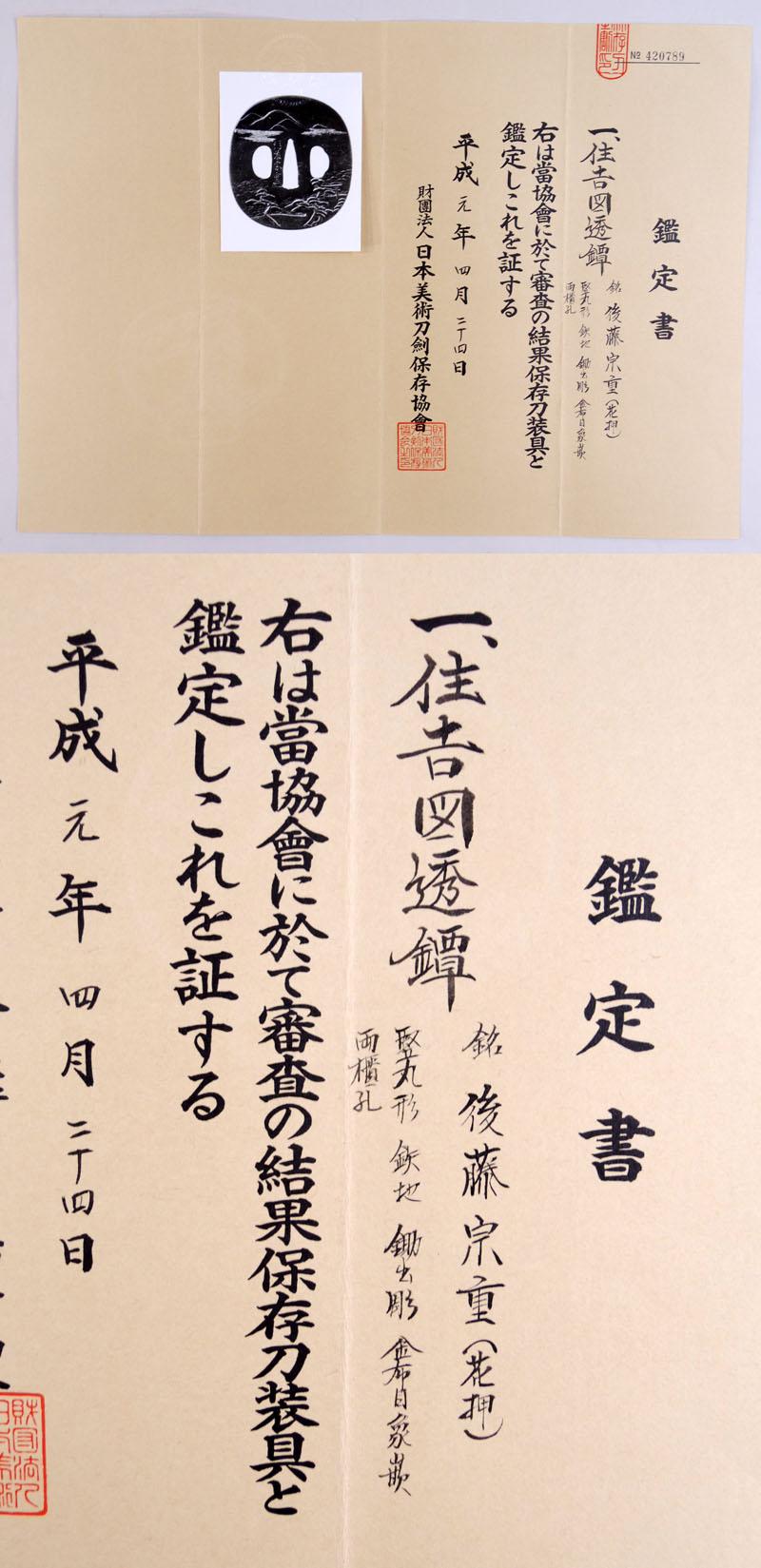 住吉図鍔 後藤宗重(花押) Picture of Certificate
