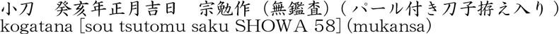 kogatana [sou tsutomu saku SHOWA 58] (mukansa) Name of Japan