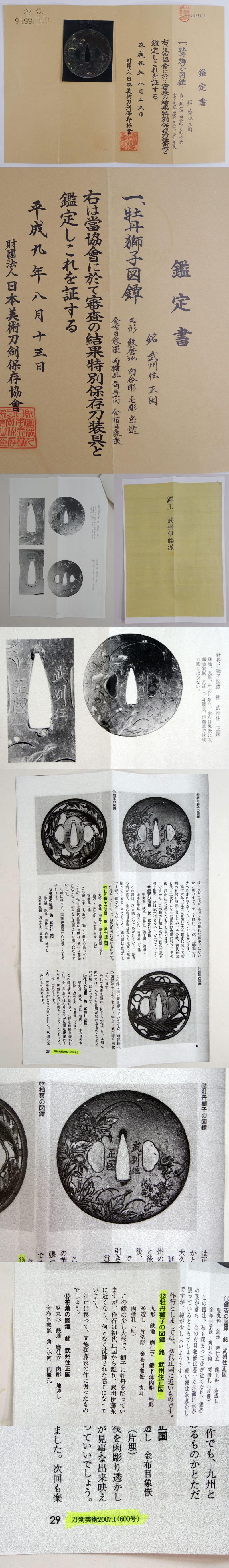牡丹獅子図鍔 武州住正国 Picture of Certificate