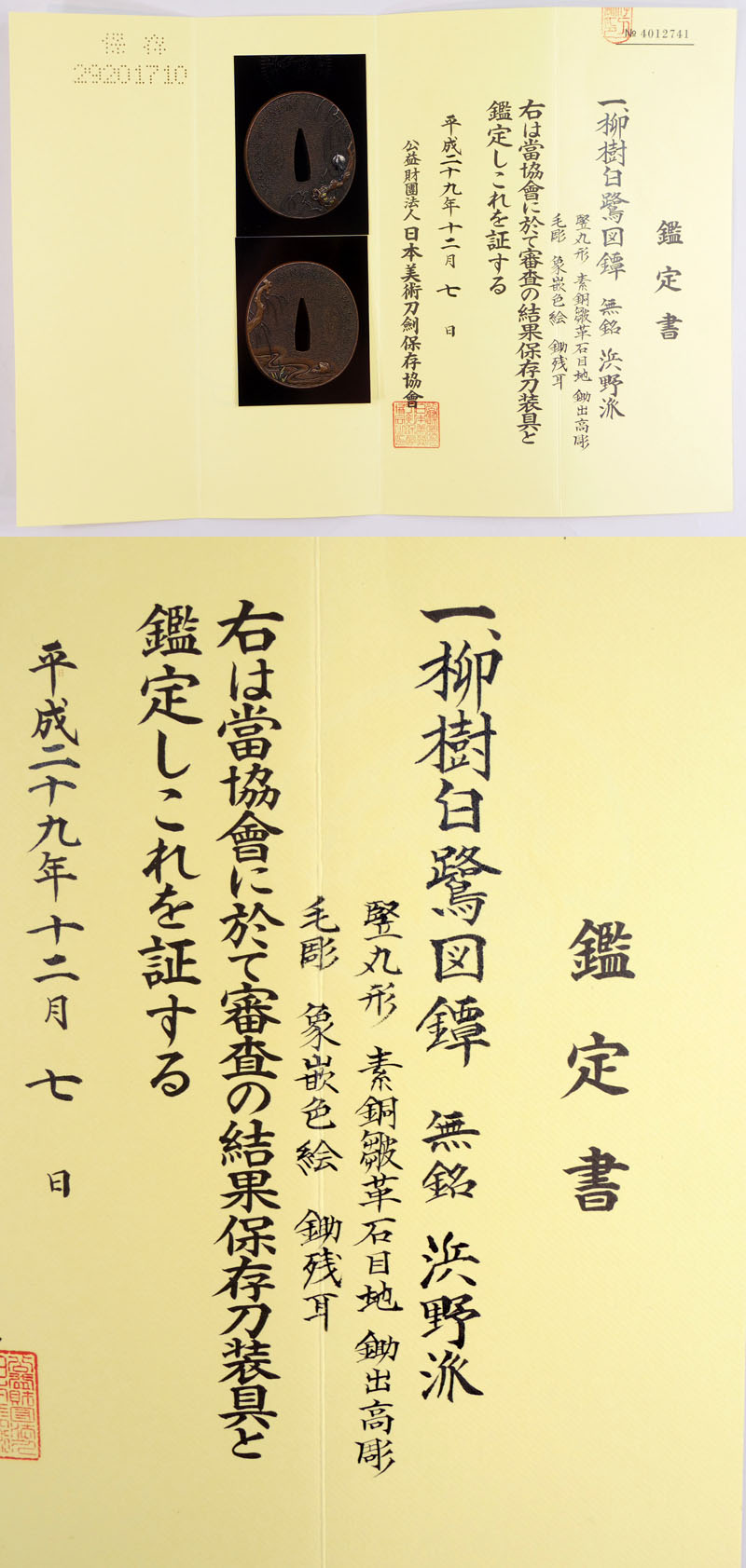 柳樹白鷺図鍔 無銘 浜野派 Picture of Certificate