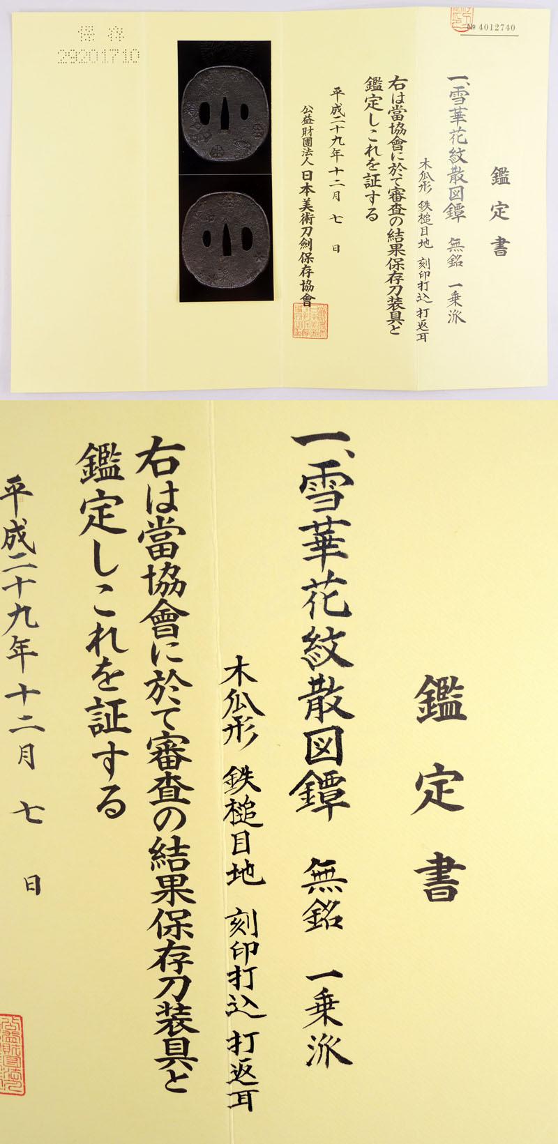雪華花紋散図鍔 無銘 一乗派  Picture of Certificate
