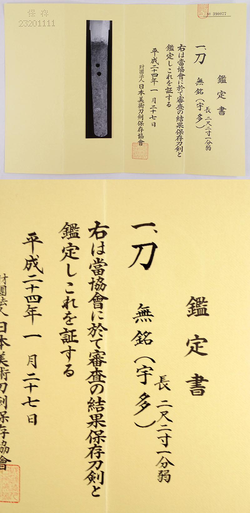 無銘(宇多) Picture of Certificate