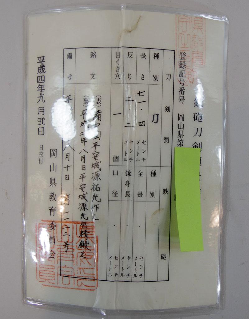 備中国平安城源祐光作之(合作) Picture of Certificate