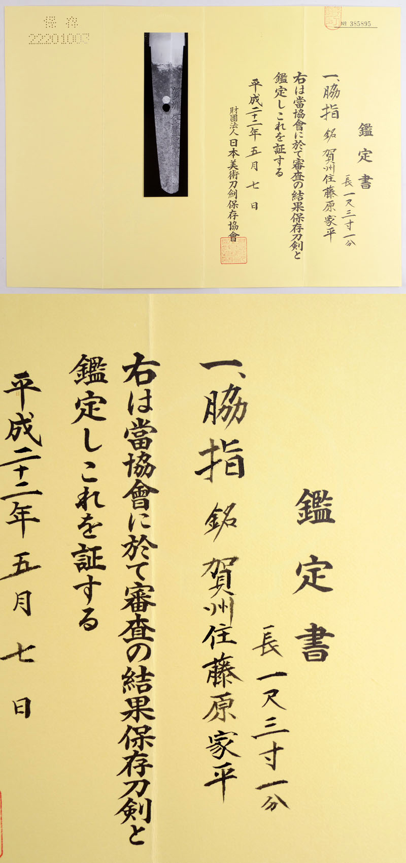 賀州住藤原家平 Picture of Certificate